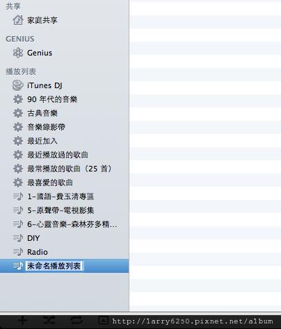 iTunes 播放列表2.png