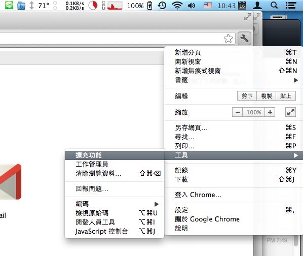 Chrome 擴充套件 下載 YouTu-2