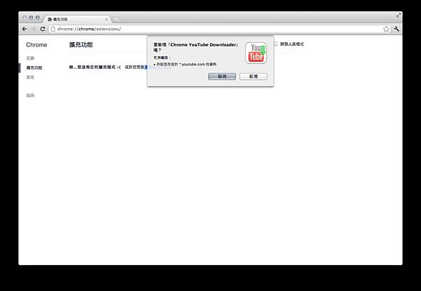 Chrome 擴充套件 下載 YouTu-5
