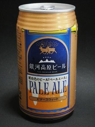 gingakogen_pale_ale1
