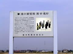 播州葡萄園遺跡告示牌