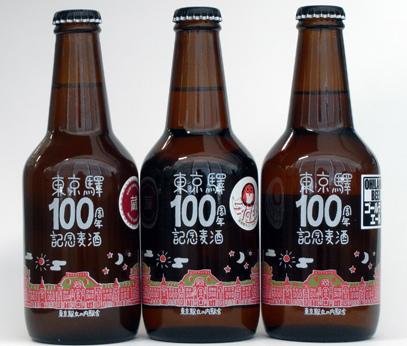 東京驛100周年麦酒,分別由岩手藏、Hitachino Nest及OH!LA!HO!設計、發行