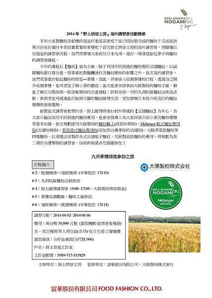 2014 6野上烘焙工房講習會報名表_頁面_1