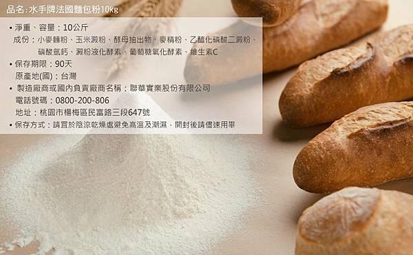 水手牌法國麵包粉
