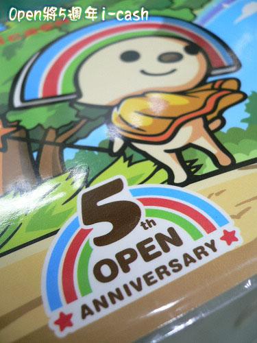 open將5週年i-cash-2.jpg
