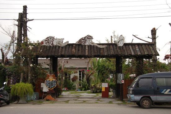 集集漂流木餐廳大門