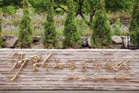 010沙里仙溫泉渡假村.jpg