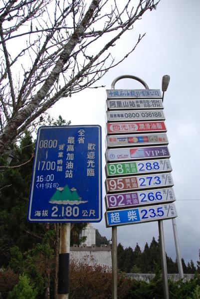 045全省最高的加油站.jpg