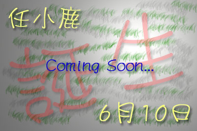 6/10誕生-Comging soon