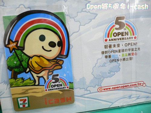 open將5週年i-cash-4.jpg