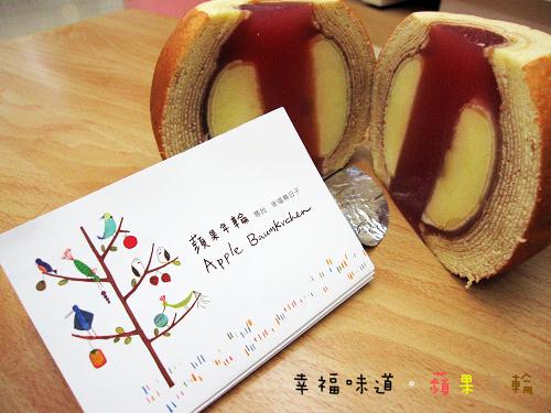 99.7.2-蘋果年輪-9.jpg