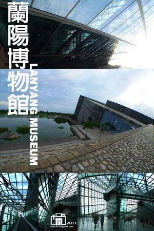 蘭陽博物館1-1.jpg