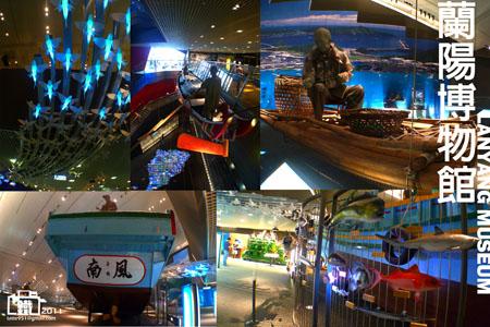 蘭陽博物館2(海洋)2-1.jpg