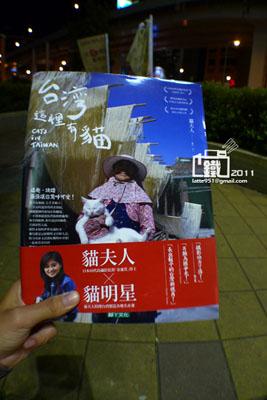 台灣這理有貓1-1.jpg