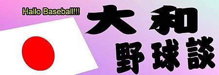 Nipponyakyu