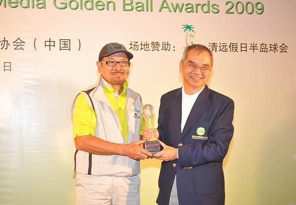 2009-12-28 第四屆高爾夫傳媒金球獎.jpg