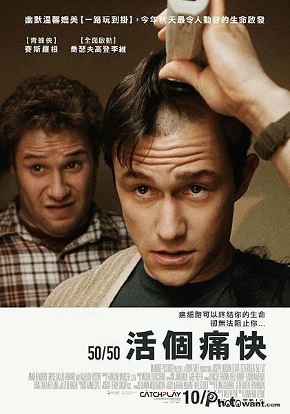 活個痛快 50/50 2011