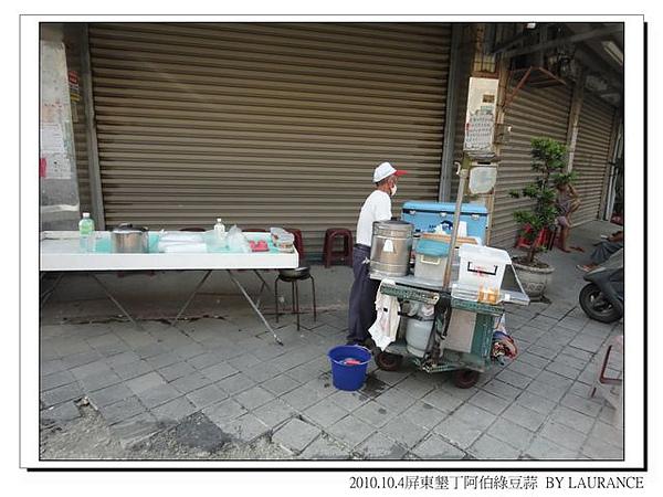 屏東老街阿伯綠豆蒜-1.jpg