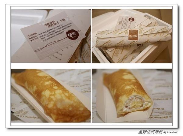 星野法式薄餅2.jpg