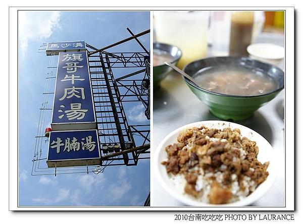 2010.9台南吃吃吃-4.jpg