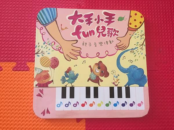 [音樂書] 大手小手FUN兒歌.JPG