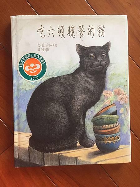 吃六頓晚餐的貓.JPG