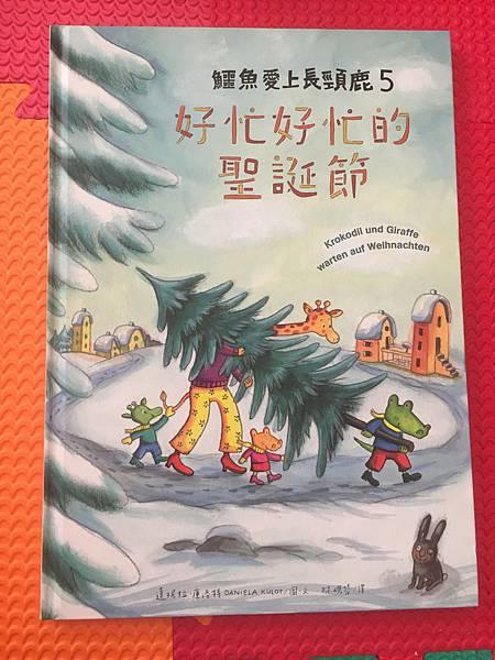 鱷魚愛上長頸鹿5_好忙好忙的聖誕節.JPG