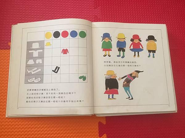 進入數學世界的圖畫書7.JPG