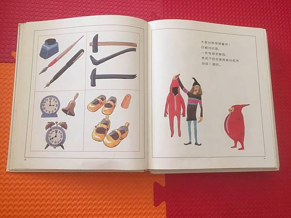 進入數學世界的圖畫書6.JPG