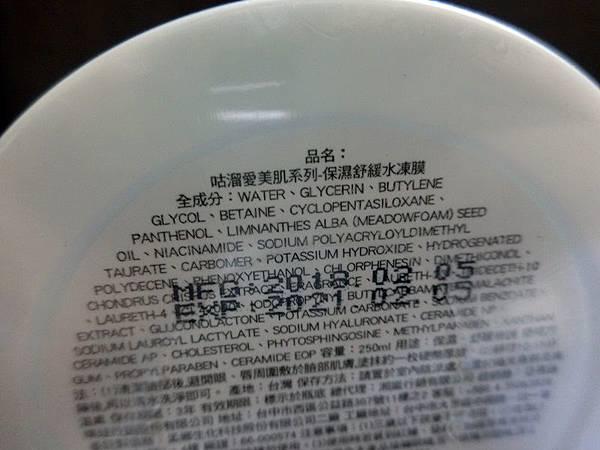 魔法天空保濕舒緩水凍膜 (2).JPG