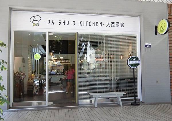 大蔬廚房 (3).JPG