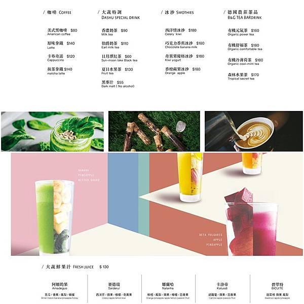 大蔬廚房 (12).jpg