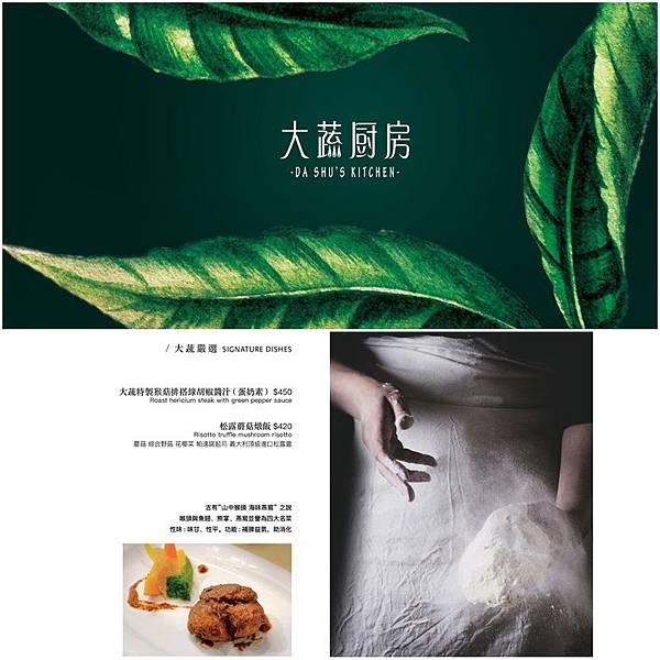 大蔬廚房 (8).jpg
