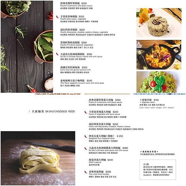 大蔬廚房 (10).jpg