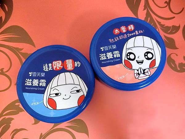 雪芙蘭滋養霜大頭兒 (1).JPG