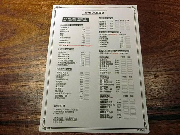 G+9鮮釀餐廳 (6).JPG