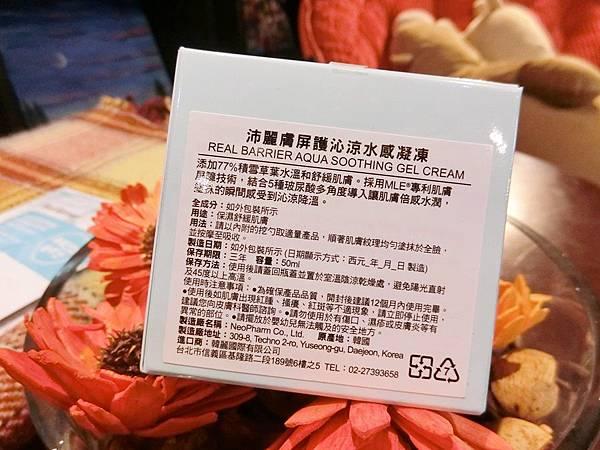 沛麗膚凝凍 (2).JPG