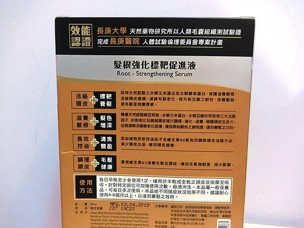 台塑生醫_Dr's Formula髮根強化標靶促進液 (4).JPG