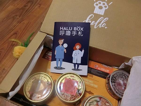 HALU BOX (7).JPG