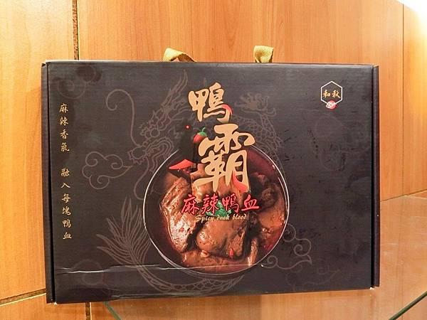 和秋麻辣鴨血 (2).JPG