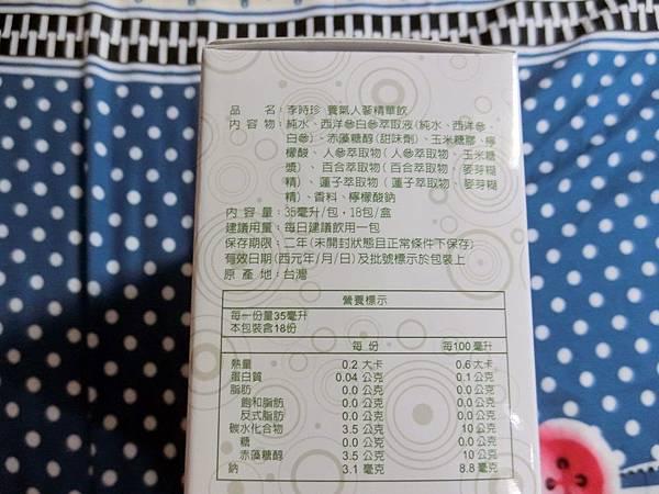 李時珍養氣人蔘 (3).JPG