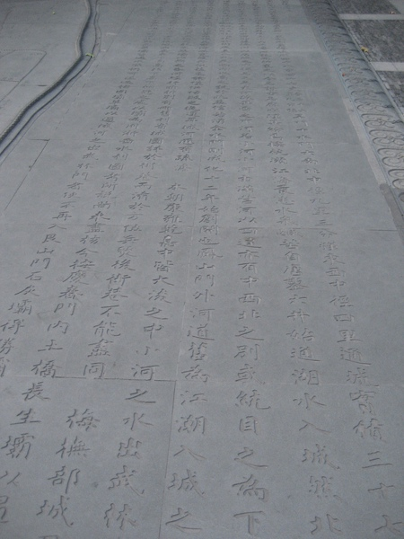 散步西湖邊,地面上刻著這樣的字,走來格外有歷史的氛圍