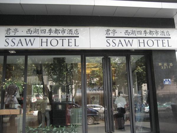 在杭州住的飯店,服務好且舒適,幫它廣告一下