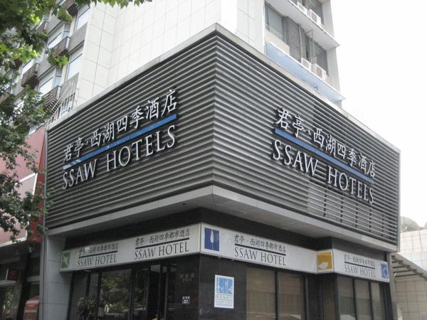比我想像中好一點的飯店