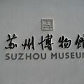 """第三天第一站""""蘇州博物館"""""""