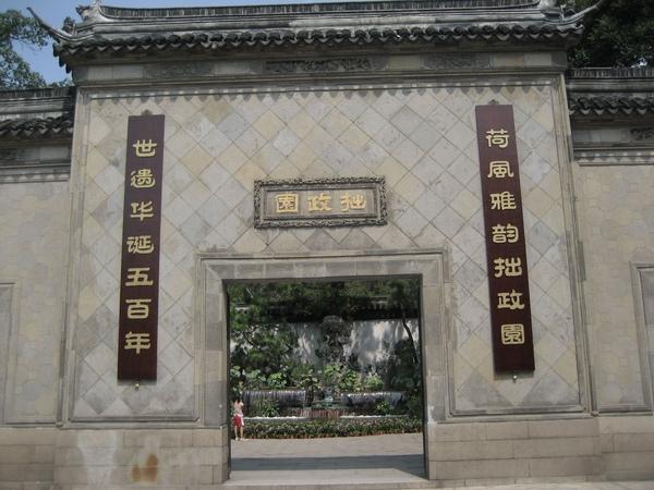"""緊鄰蘇州博物館旁的""""拙政園"""""""