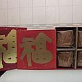大大『 福 』字裡是印著各種福字寫法的小林煎餅,每吃一口都將福氣吃下去呢!