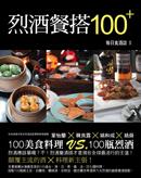 烈酒餐搭100+封面.jpg