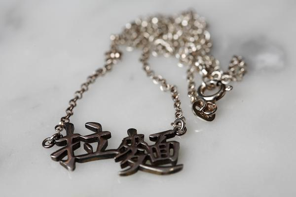 拉麵/項鍊