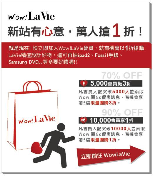 La Vie 設計美學站Wow!LaVie 新站有心意,萬人搶 1 折!